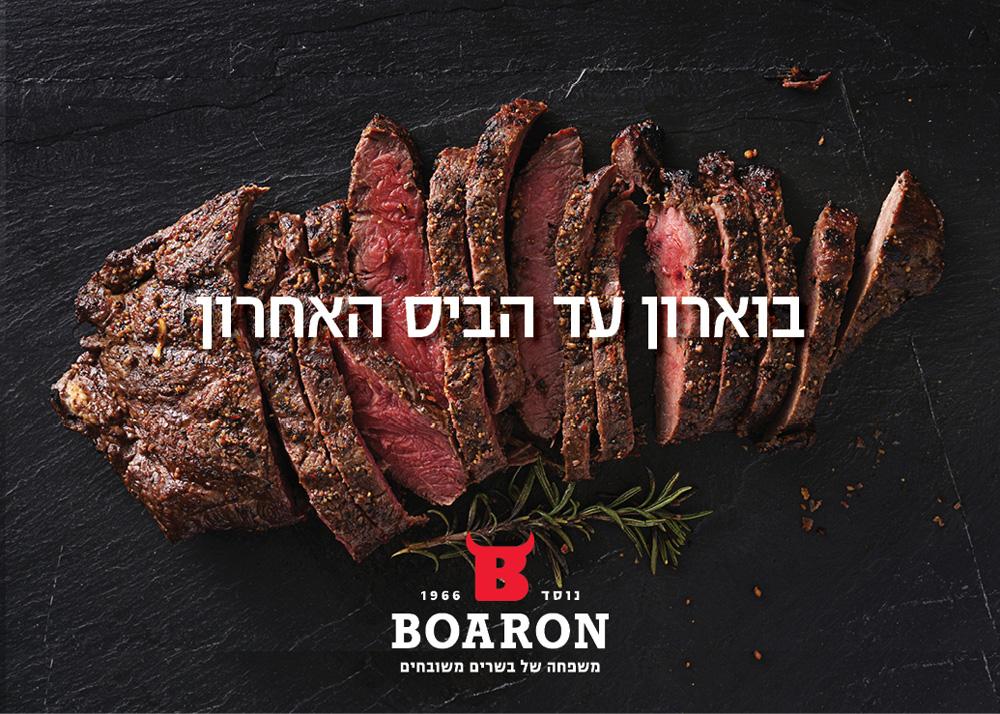 boaron_210819.jpg